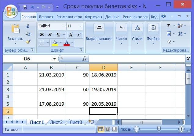вычисление даты покупки билетов за 90 дней до отправления поезда