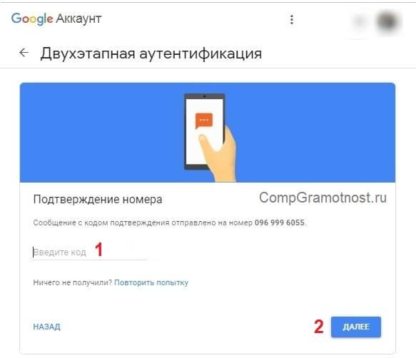 Подтверждение номера для резервного входа через смс