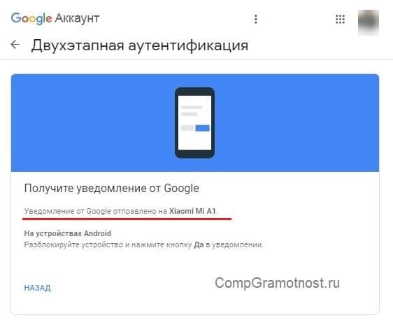 Получение уведомления от Google