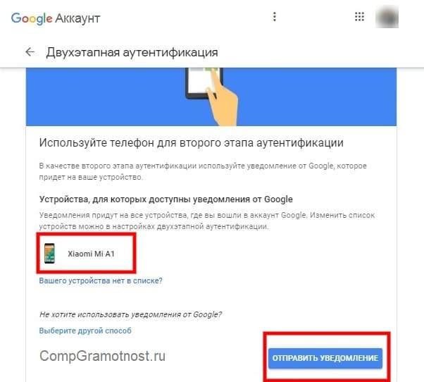 Устройства для которых доступны уведомления от Google