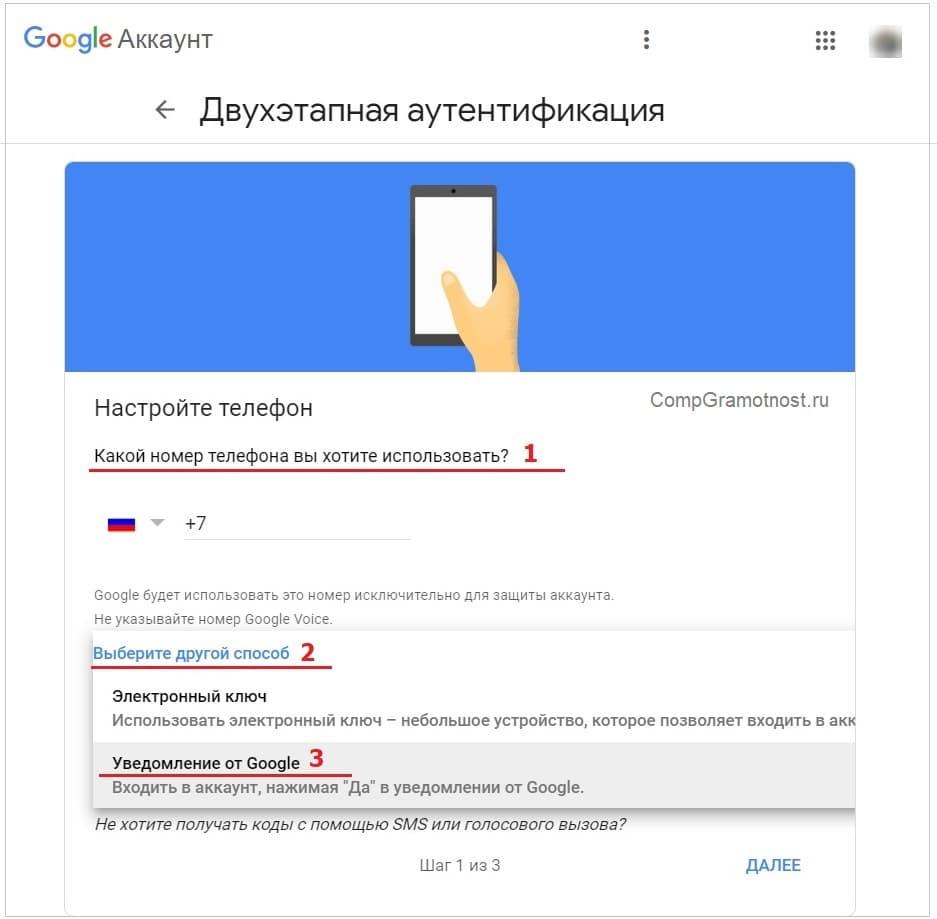 Уведомление от Google или электронный ключ