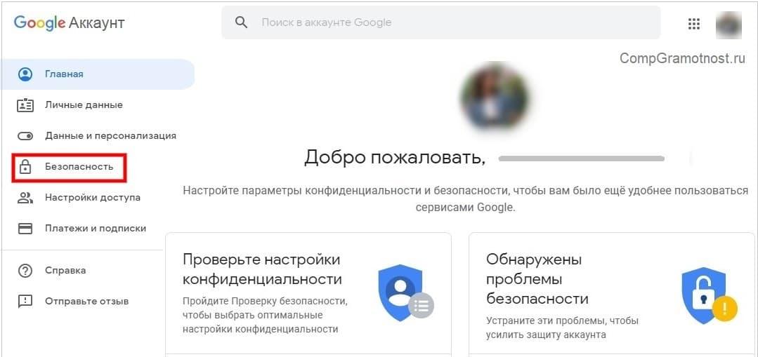 Безопасность Google Аккаунта