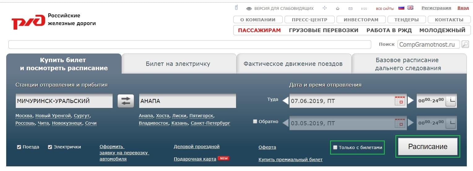 расписание поездов на сайте РЖД