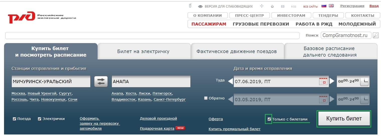 выбор поездов только с билетами сайт РЖД