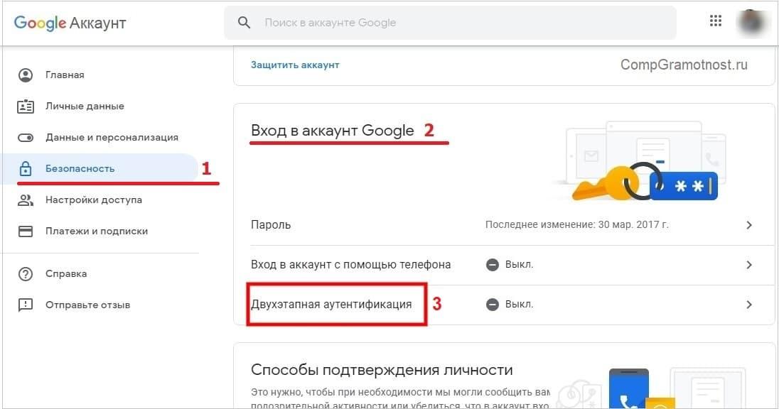 вход в двухэтапную аутентификацию Google