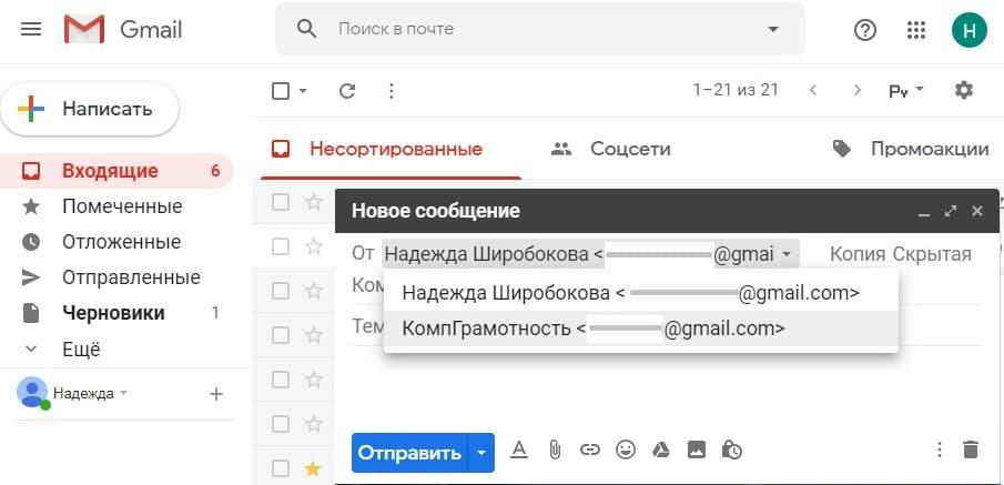написать письмо в gmail как псевдоним