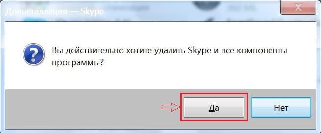 подтверждение удалить Скайп