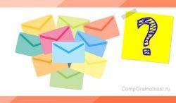 где хранятся письма из почты