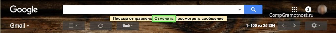 кнопка Отменить отправку письма gmail