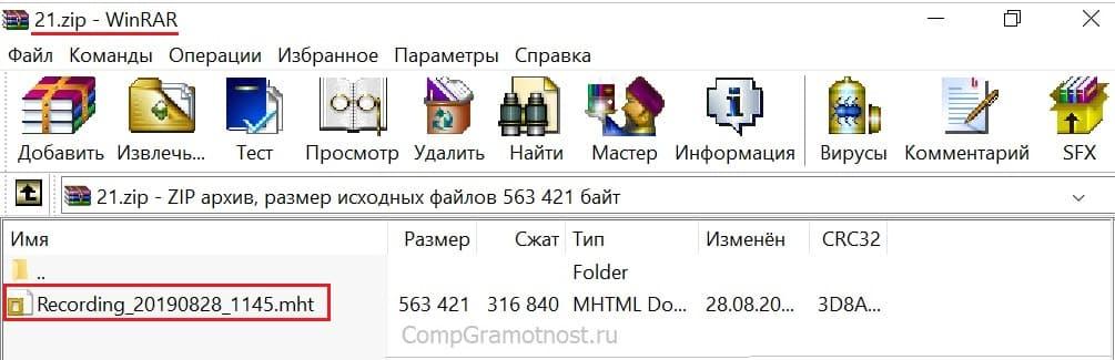 Файл содержит запись действий Windows 10