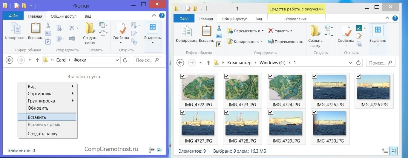 Подготовка к копированию из папки 1 компьютера в папку Фотки на телефонe