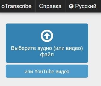 аудио или видео в текст oTranscribe