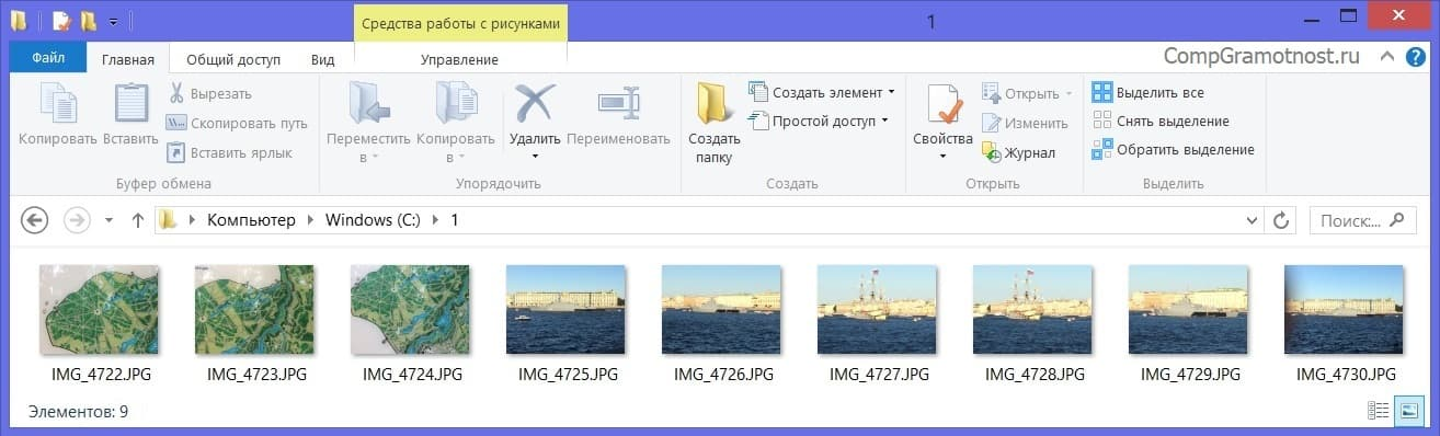 файлы на компьютере