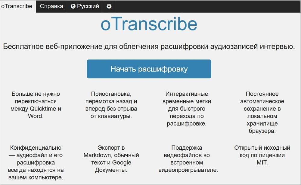 otranscribe ручная транскрибация аудио в текст