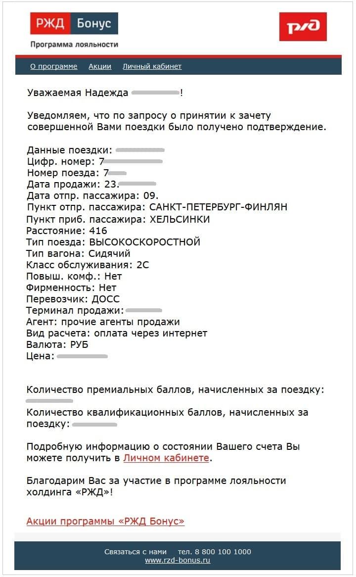 ответ РЖД Бонус о начислении баллов