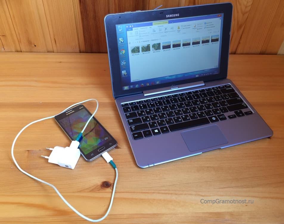 подготовка телефона с зарядным устройством к подключению к компьютеру