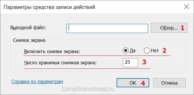 задаем параметры средства записи действий Windows 10