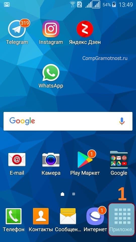 запуск приложений на телефоне Андроид