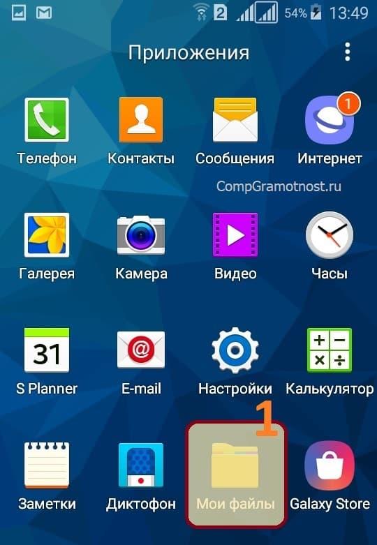 запуск приложения Мои файлы на телефоне