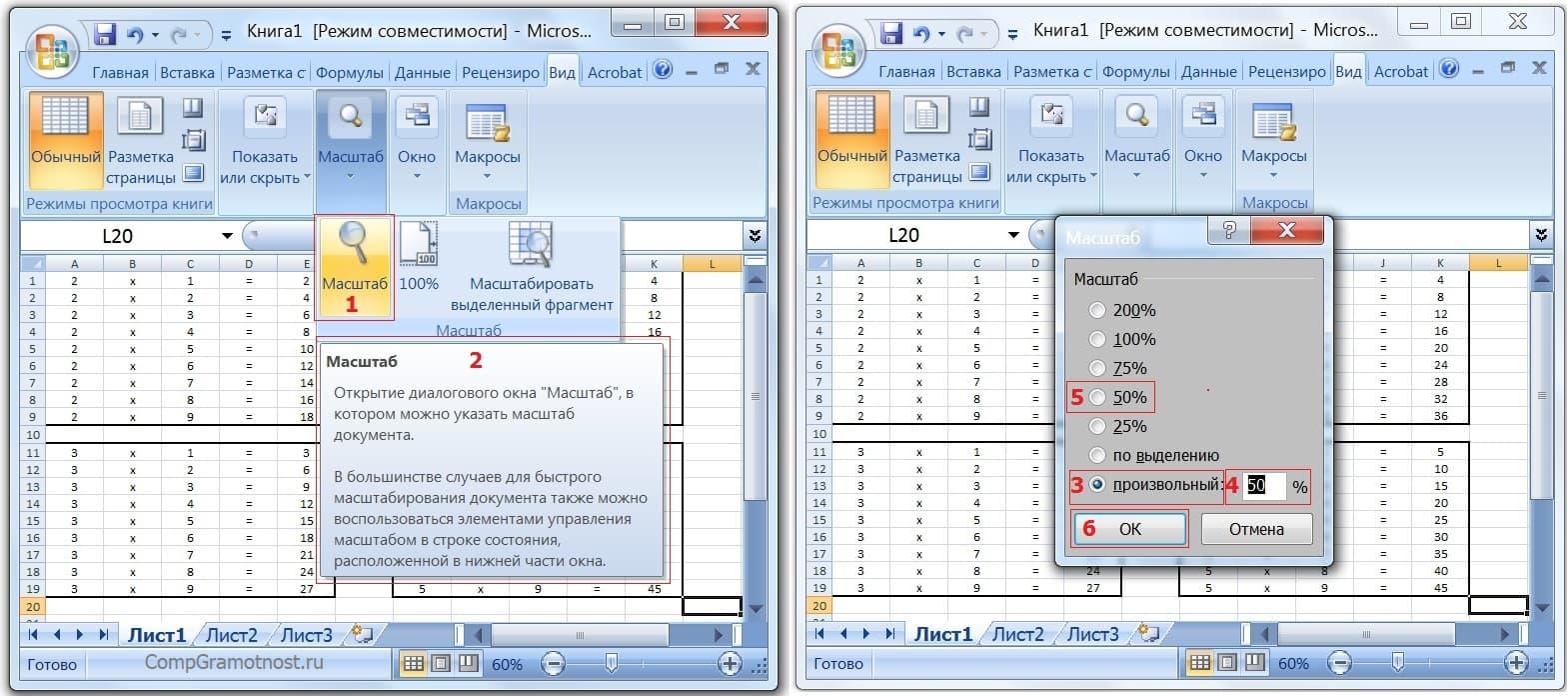 изменение масштаба в главном меню Excel