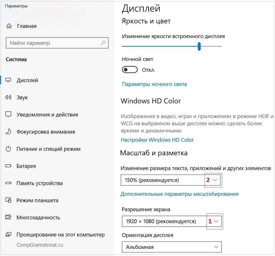 масштаб и разрешение экрана компьютера