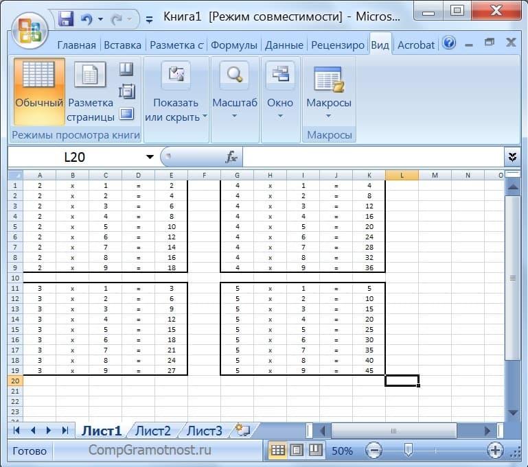 окно Excel с масштабом 50 процентов