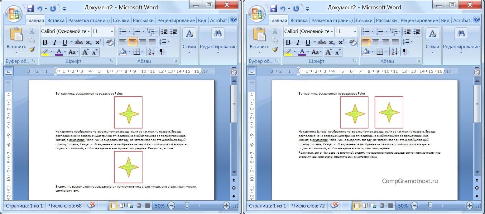 текст с иллюстрациями в Word при разных масштабах