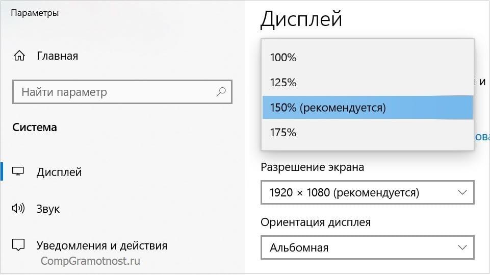 выбор масштаба экрана