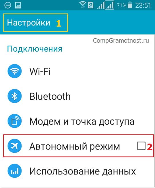 Автономный режим в Настройках Андроида