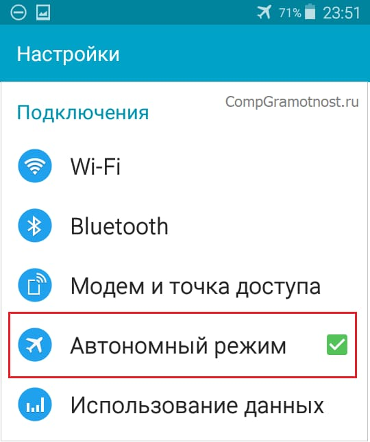 Автономный режим включен Андроид