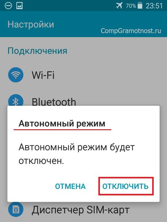 Отключить автономный режим Андроид