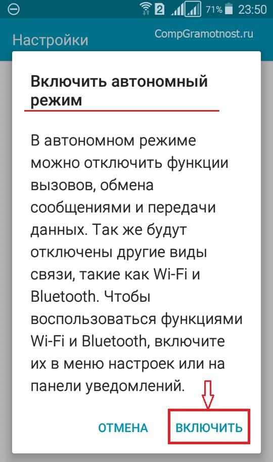 Включить автономный режим Андроид