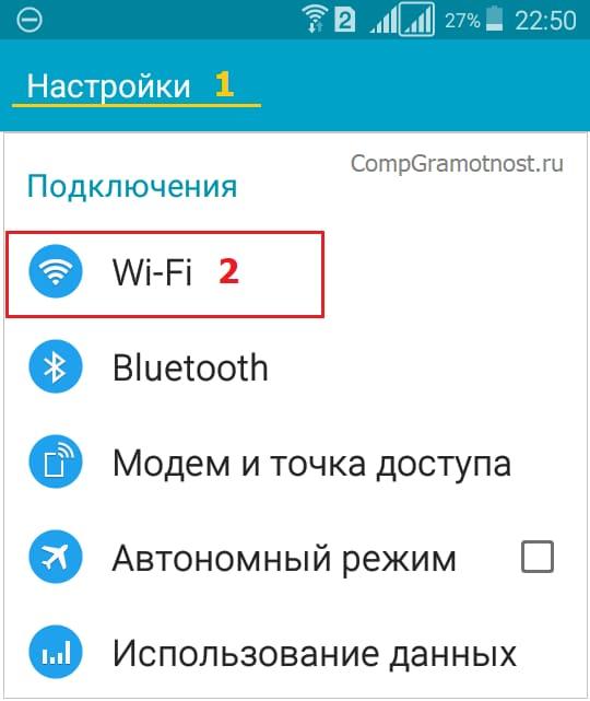 настройки Wi-Fi в окне настроек Андроида