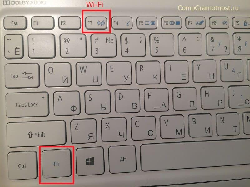 отключение Wi-Fi на ноутбуке