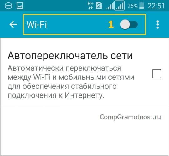 Отключение Wi-Fi в настройках Wi-Fi Андроид