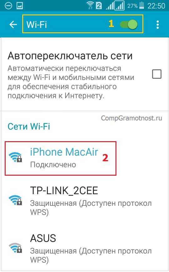 управление настройками Wi-Fi в Андроиде