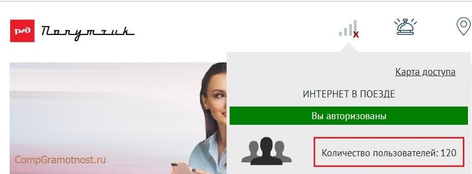 количество пользователей на портале РЖД в режиме онлайн в поезде