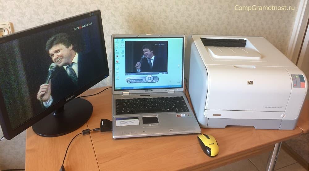 подключение цветного принтера к старому ноутбуку