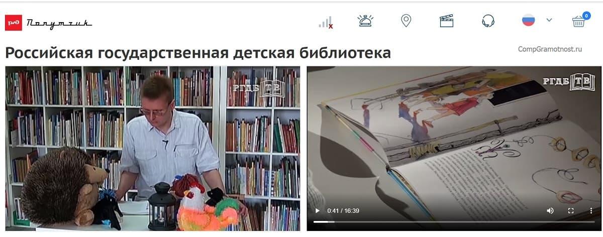 раздел Российская государственная детская библиотека на портале РЖД