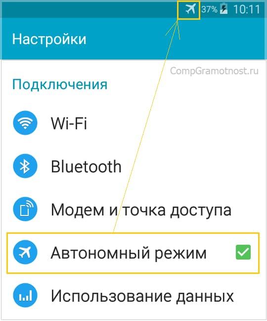 самолетный режим Андроид