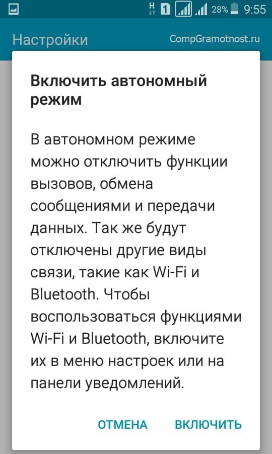 включить автономный режим на смартфоне