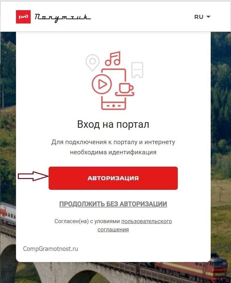 запуск авторизации на портале РЖД