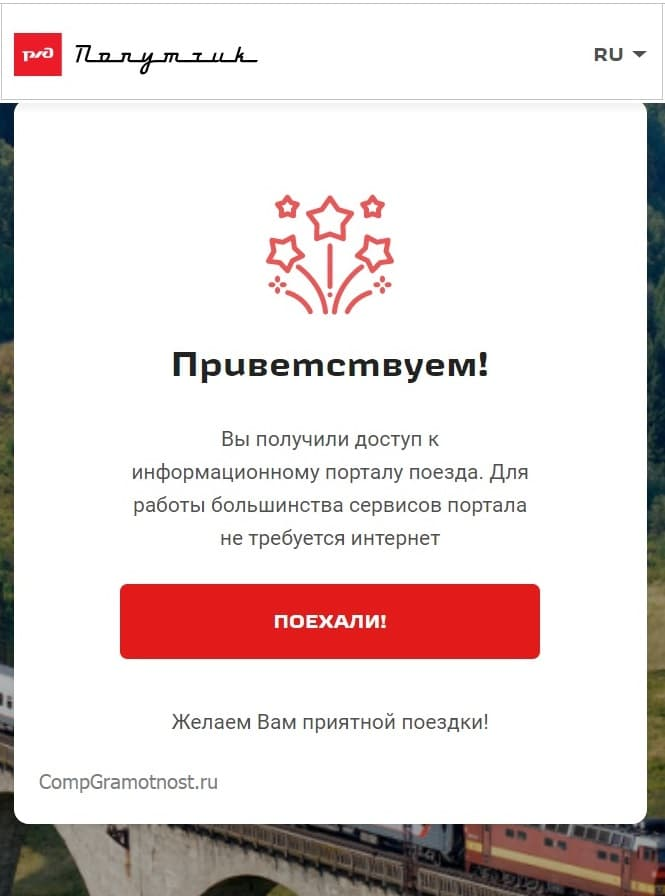 завершена авторизация в сети WiFi РЖД