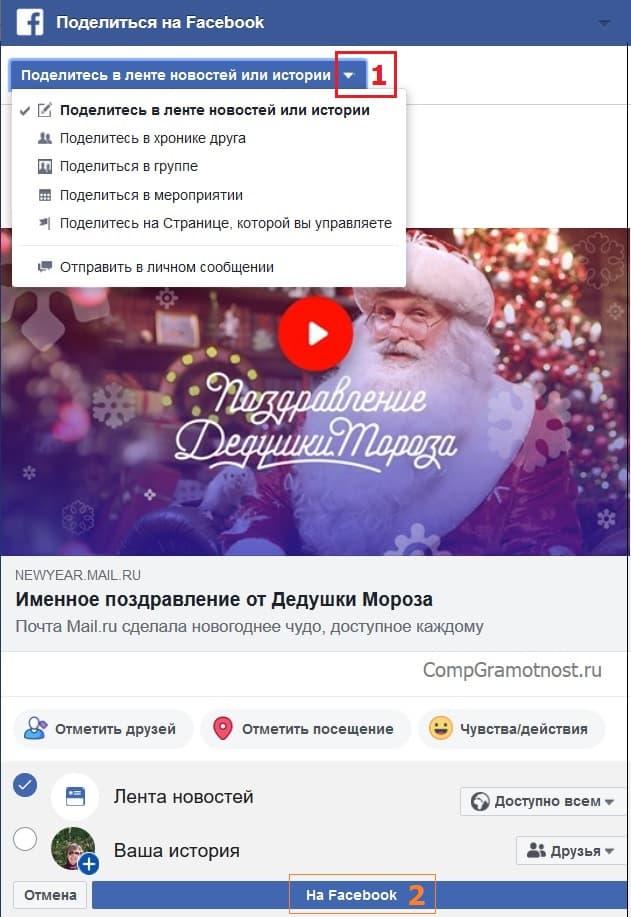 Фейсбук поздравление Деда Мороза по имени