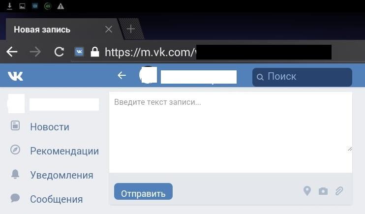 мобильная версия ВКонтакте на планшете