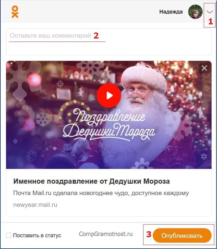 Одноклассники поздравление Деда Мороза по имени