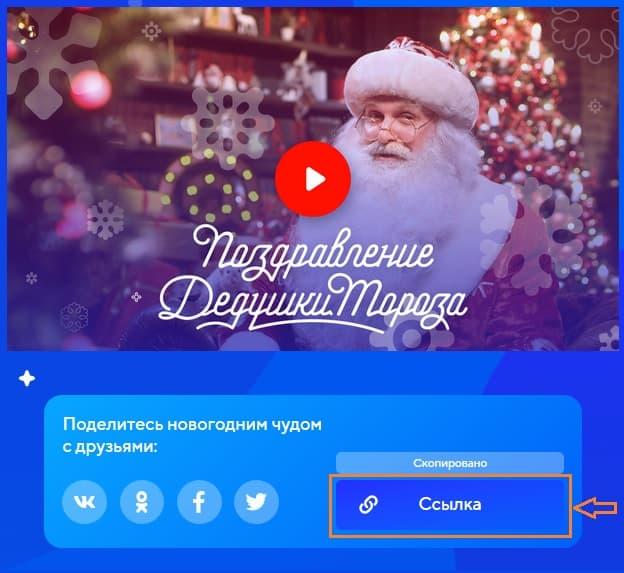 Ссылка на видео с Дедом Морозом