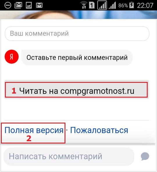 турбо страница на compgramotnost ru