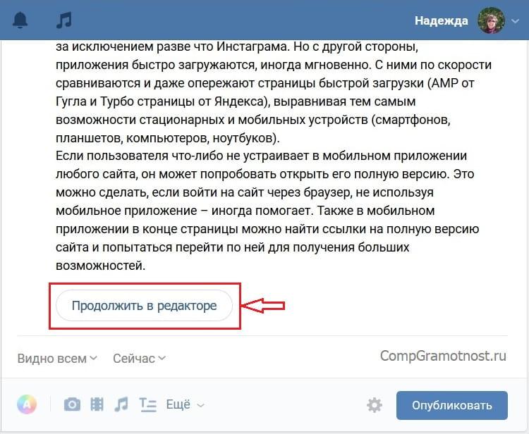 ВКонтакте на ноутбуке