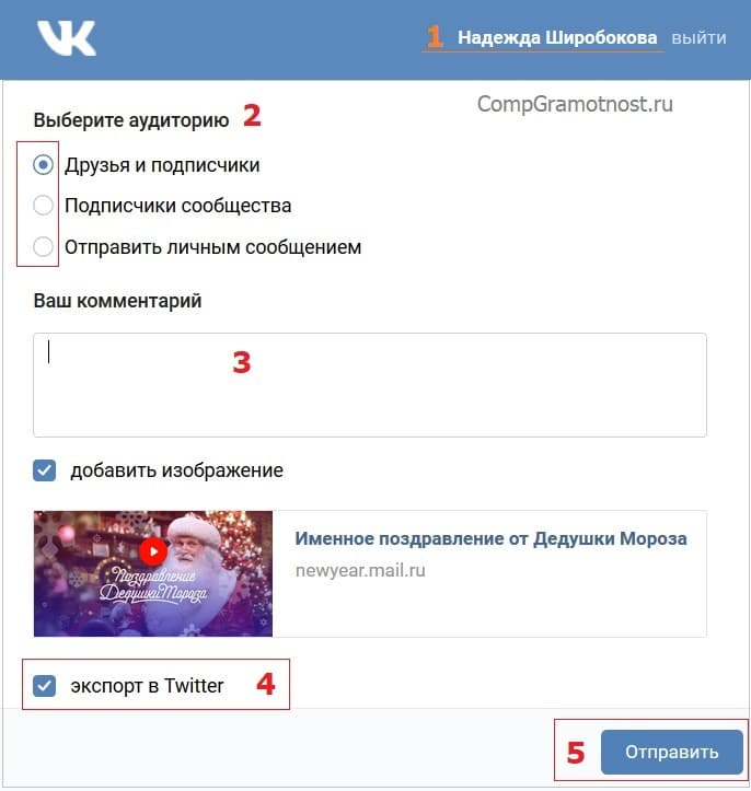 ВКонтакте поздравление Деда Мороза по имени